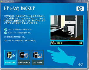 HP EASY BACKUP
