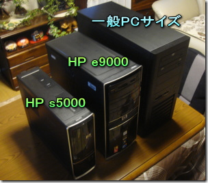HP Pavilion Desktop PC s5350jp 大きさ比較2